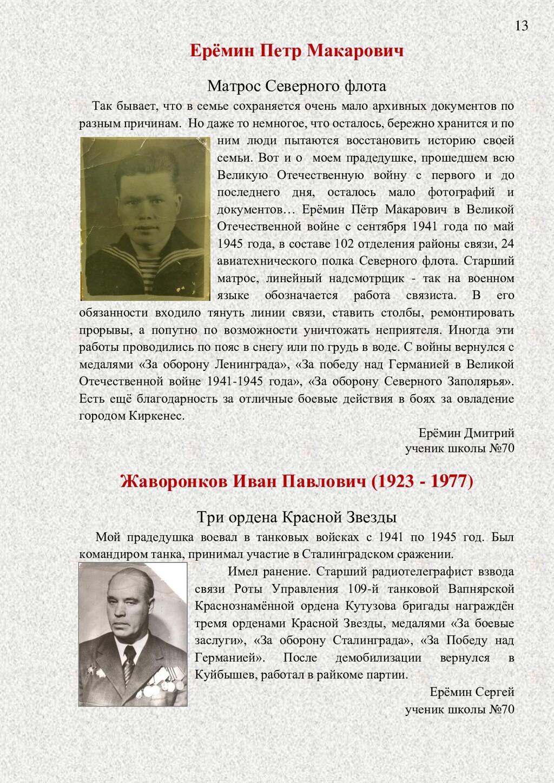 Ерёмин Петр Макарович Матрос Северного флота Та...