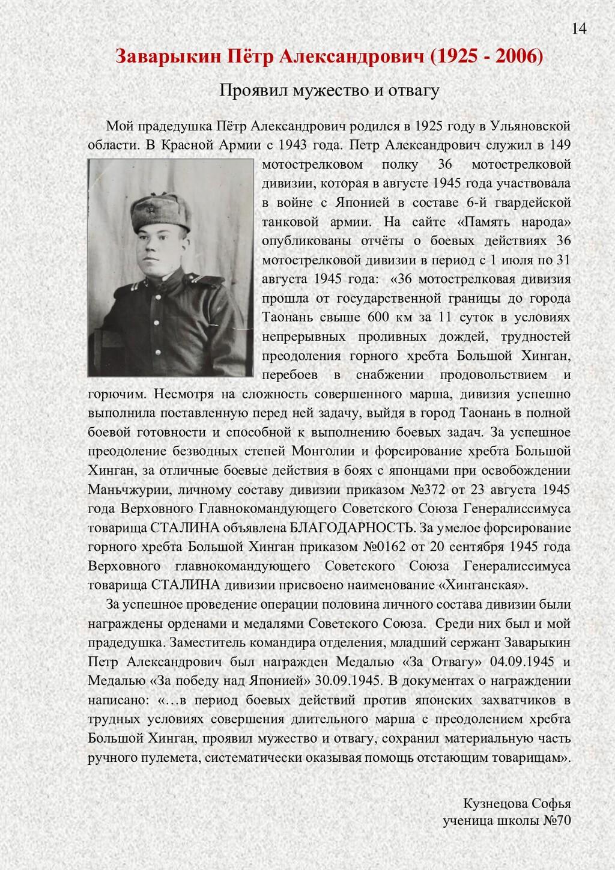 Заварыкин Пётр Александрович (1925 - 2006) Проя...