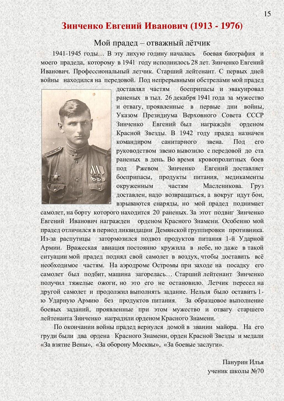 Зинченко Евгений Иванович (1913 - 1976) Мой пра...