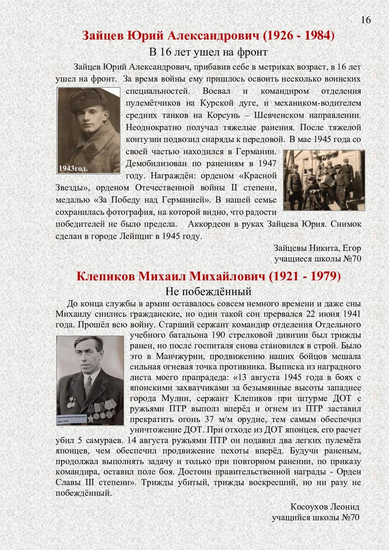 Зайцев Юрий Александрович (1926 - 1984) В 16 ле...