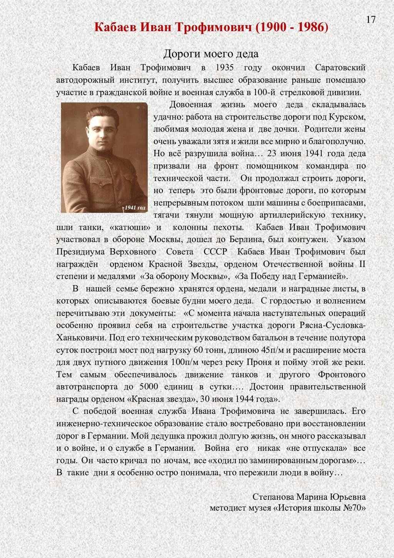 Кабаев Иван Трофимович (1900 - 1986) Дороги мое...