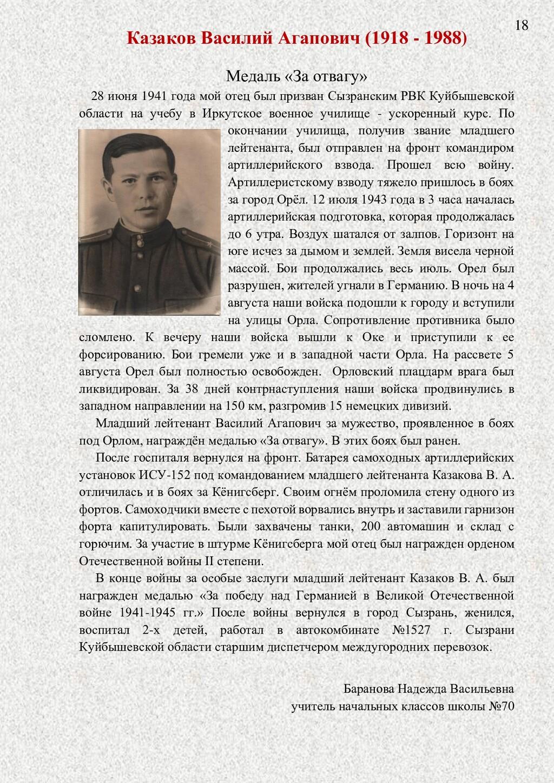 Казаков Василий Агапович (1918 - 1988) Медаль «...