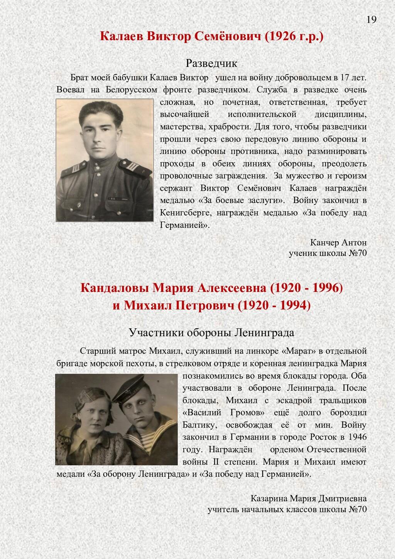 Калаев Виктор Семёнович (1926 г.р.) Разведчик Б...