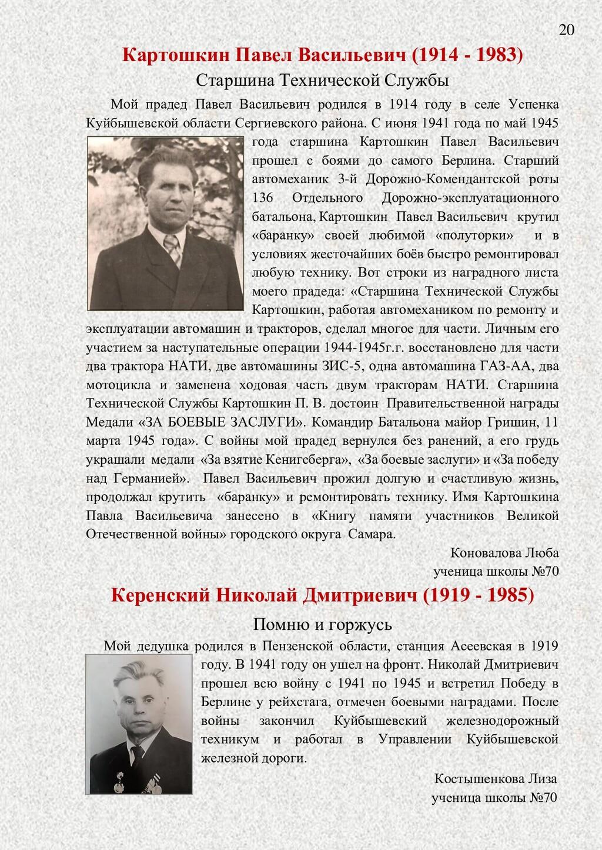 Картошкин Павел Васильевич (1914 - 1983) Старши...