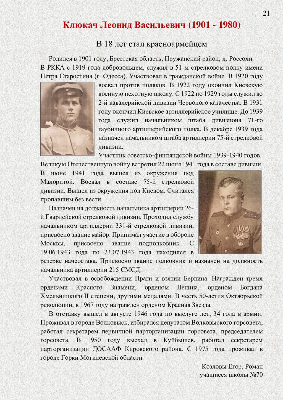 Клюкач Леонид Васильевич (1901 - 1980) В 18 лет...