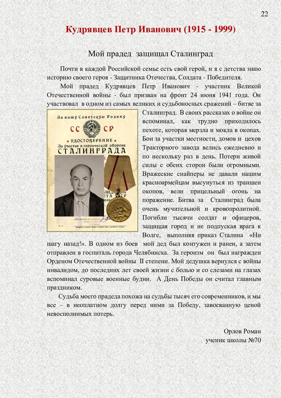 Кудрявцев Петр Иванович (1915 - 1999) Мой праде...