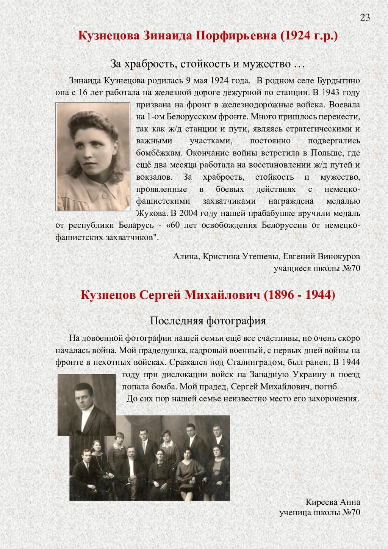 Кузнецова Зинаида Порфирьевна (1924 г.р.) За хр...