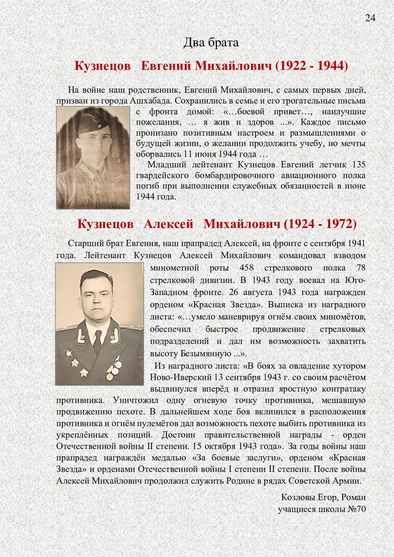 Два брата Кузнецов Евгений Михайлович (1922 - 1...