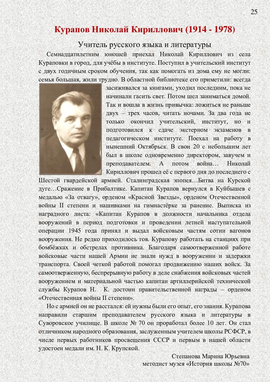 Курапов Николай Кириллович (1914 - 1978) Учител...