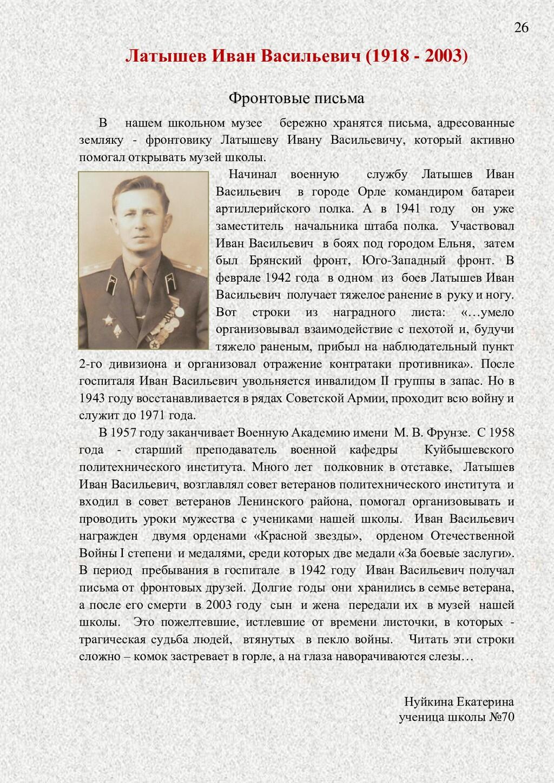 Латышев Иван Васильевич (1918 - 2003) Фронтовые...