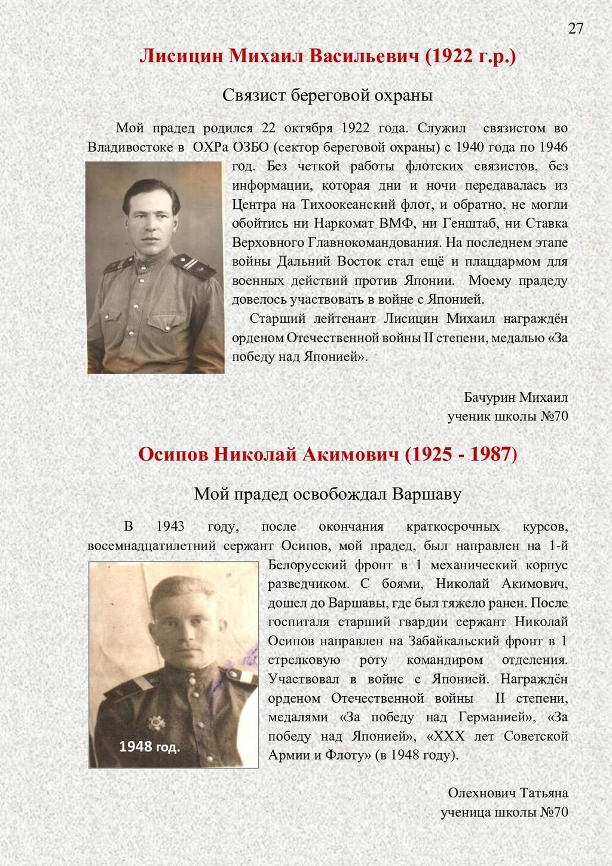 Лисицин Михаил Васильевич (1922 г.р.) Связист б...