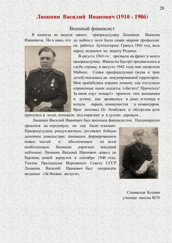 Люшнин Василий Иванович (1910 - 1986) Военный ф...