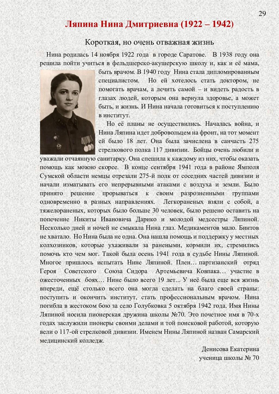 Ляпина Нина Дмитриевна (1922 – 1942) Короткая, ...