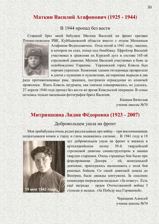 Маткин Василий Агафонович (1925 - 1944) В 1944 ...