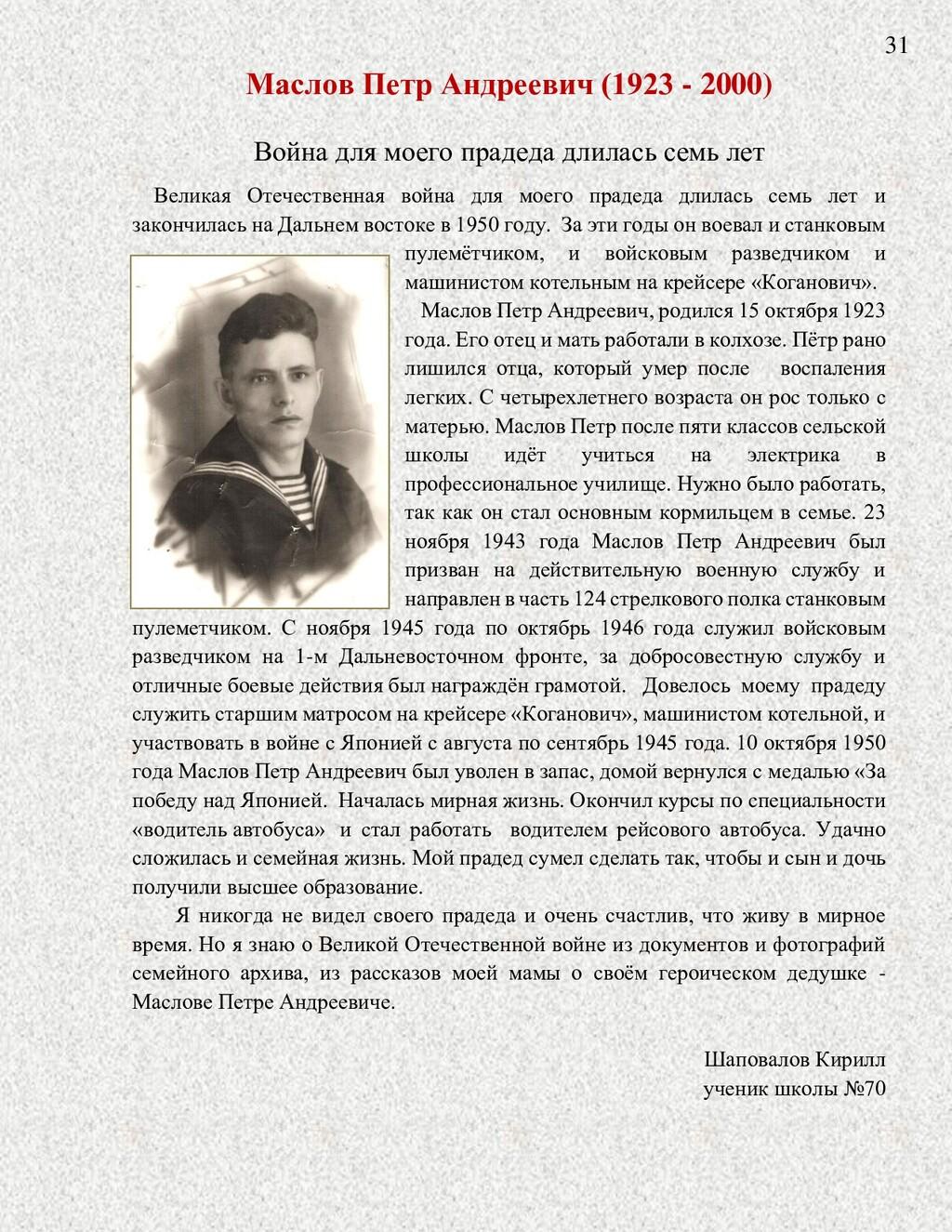 Маслов Петр Андреевич (1923 - 2000) Война для м...