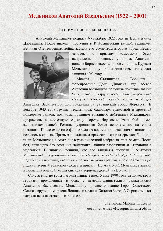 Мельников Анатолий Васильевич (1922 – 2001) Его...