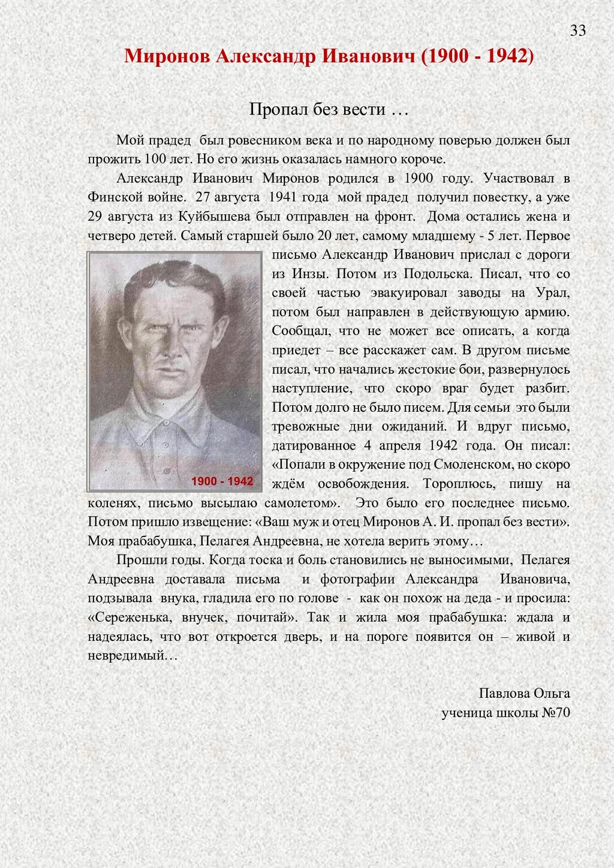 Миронов Александр Иванович (1900 - 1942) Пропал...