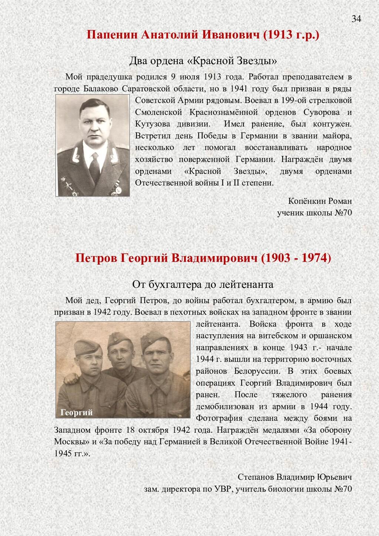 Папенин Анатолий Иванович (1913 г.р.) Два орден...