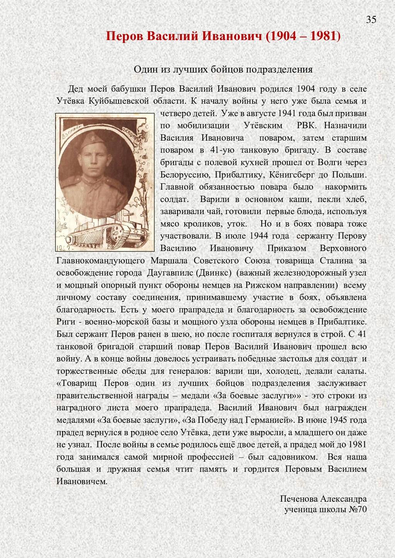 Перов Василий Иванович (1904 – 1981) Один из лу...