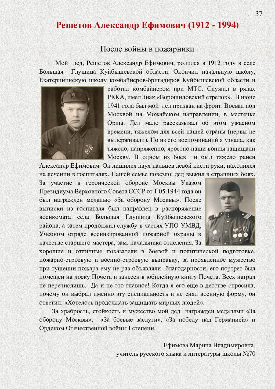 Решетов Александр Ефимович (1912 - 1994) После ...