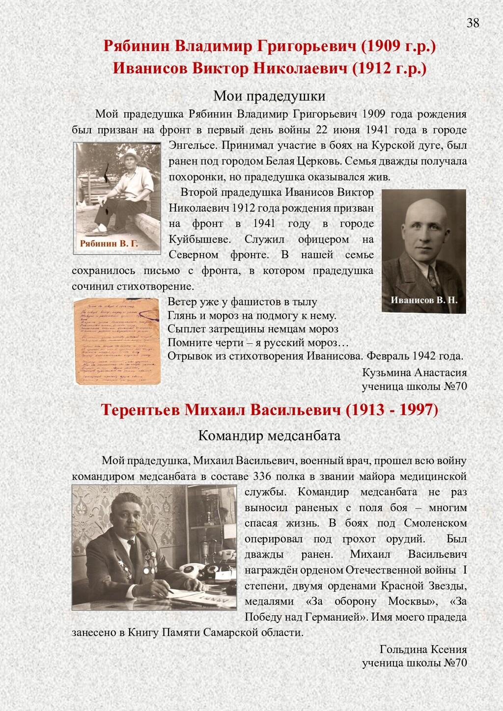Рябинин Владимир Григорьевич (1909 г.р.) Иванис...