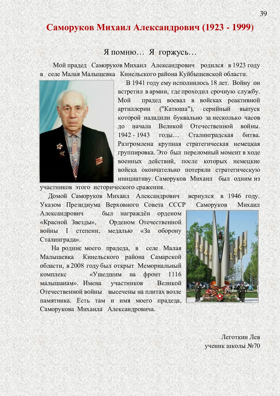 Саморуков Михаил Александрович (1923 - 1999) Я ...