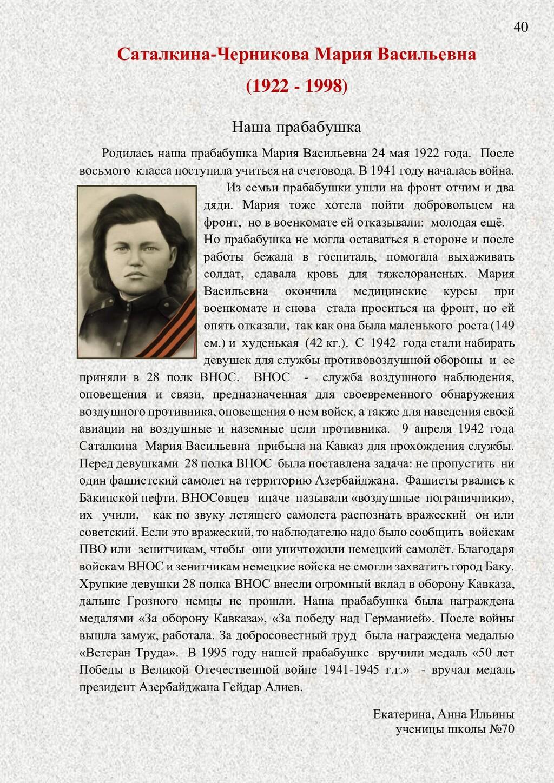 Саталкина-Черникова Мария Васильевна (1922 - 19...