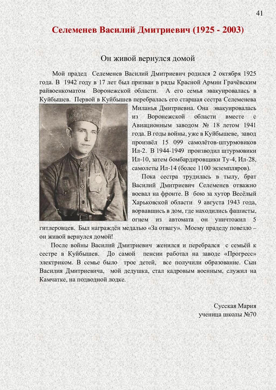 Селеменев Василий Дмитриевич (1925 - 2003) Он ж...