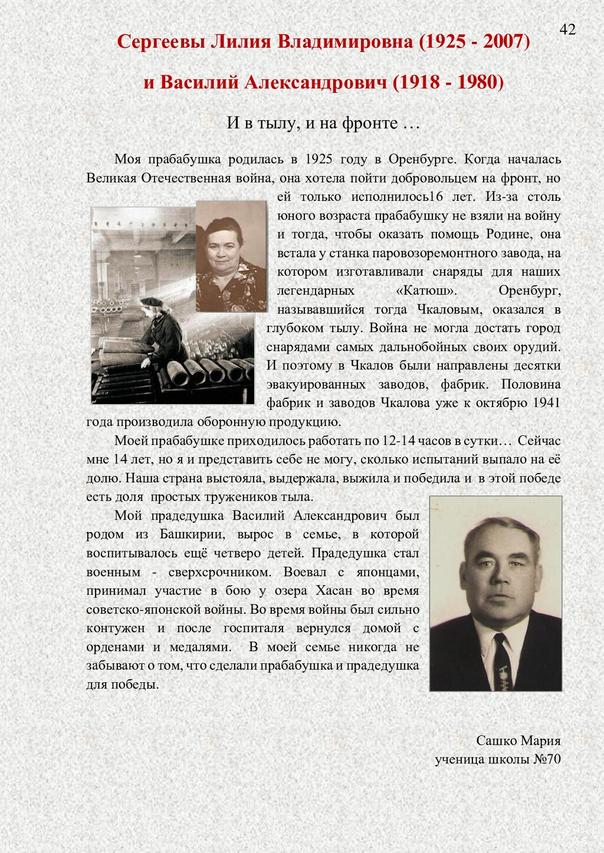 Сергеевы Лилия Владимировна (1925 - 2007) и Вас...
