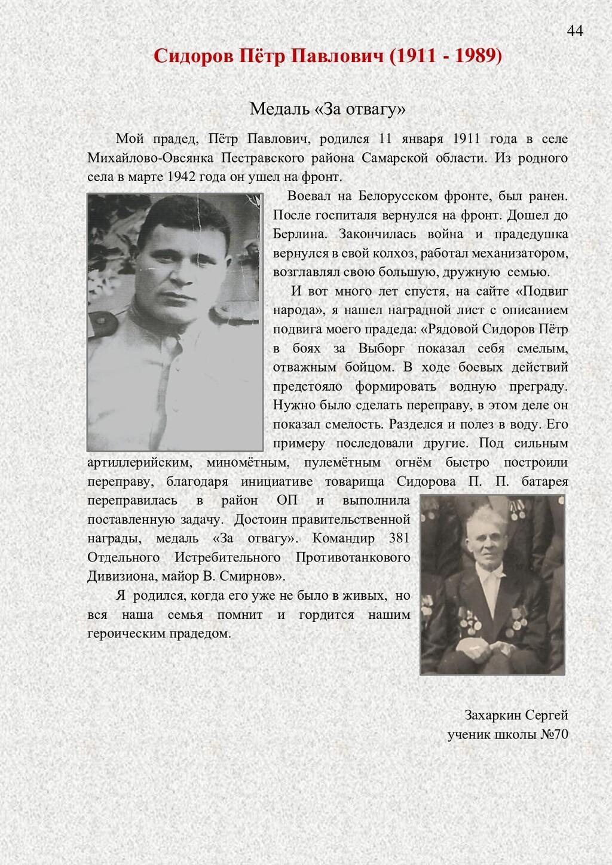 Сидоров Пётр Павлович (1911 - 1989) Медаль «За ...