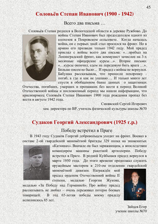 Соловьёв Степан Иванович (1900 - 1942) Всего дв...