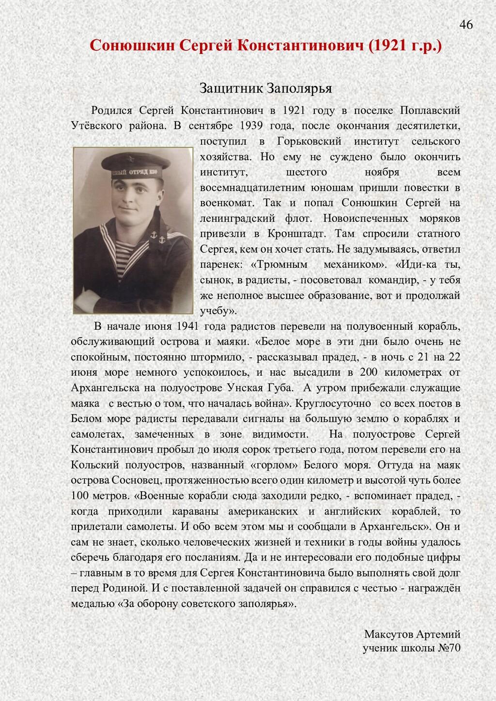 Сонюшкин Сергей Константинович (1921 г.р.) Защи...