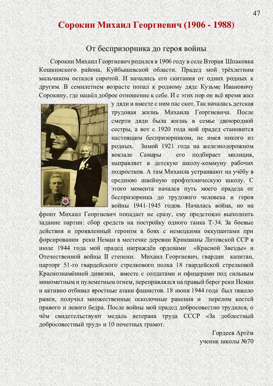 Сорокин Михаил Георгиевич (1906 - 1988) От бесп...