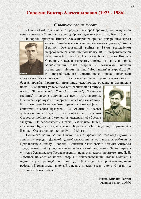 Сорокин Виктор Александрович (1923 - 1986) С вы...