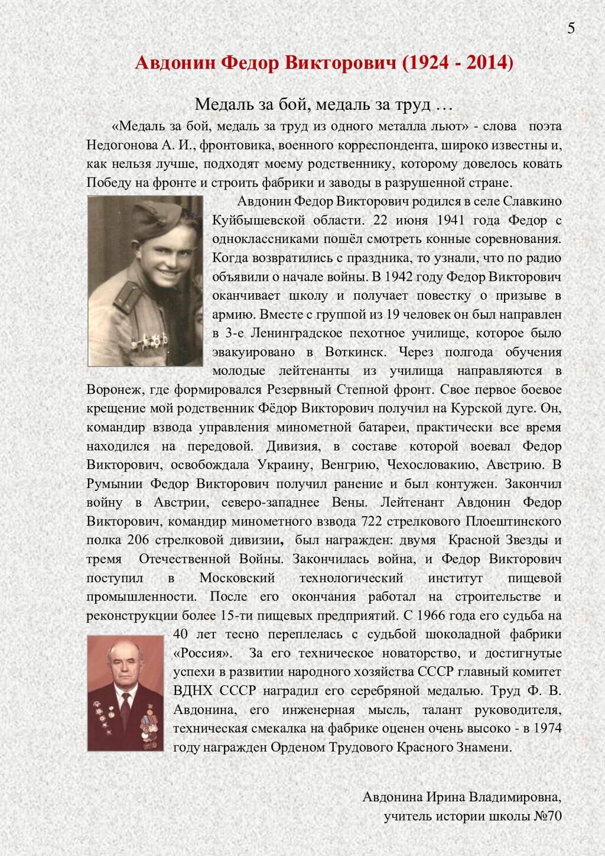Авдонин Федор Викторович (1924 - 2014) Медаль з...