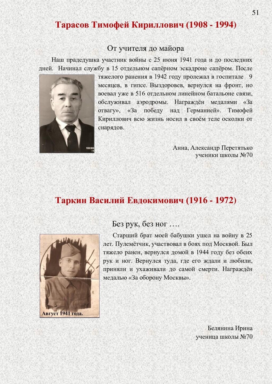 Тарасов Тимофей Кириллович (1908 - 1994) От учи...