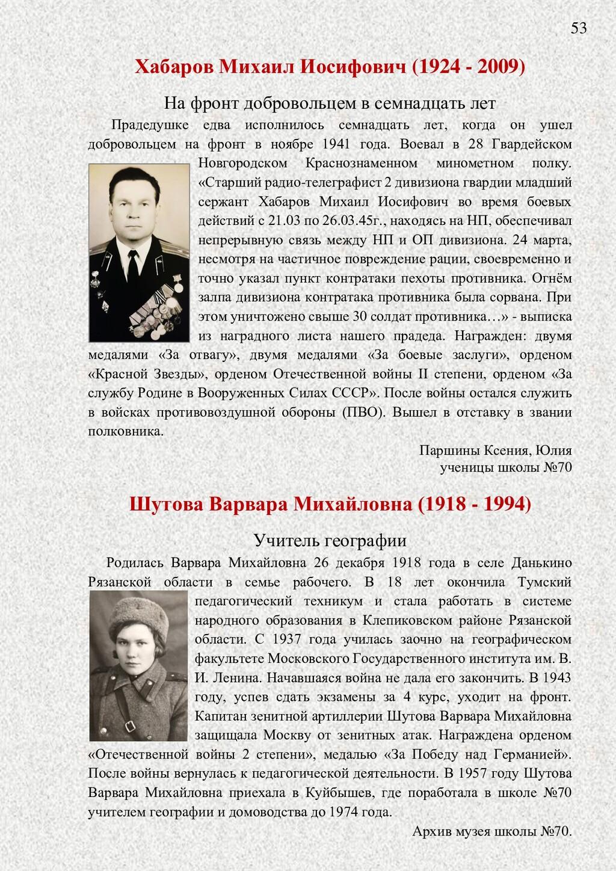 Хабаров Михаил Иосифович (1924 - 2009) На фронт...