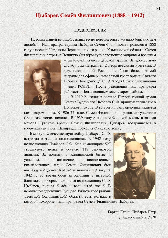 Цыбарев Семён Филиппович (1888 – 1942) Подполко...