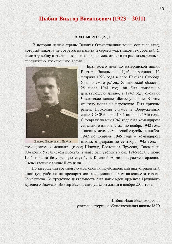 Цыбин Виктор Васильевич (1923 – 2011) Брат моег...