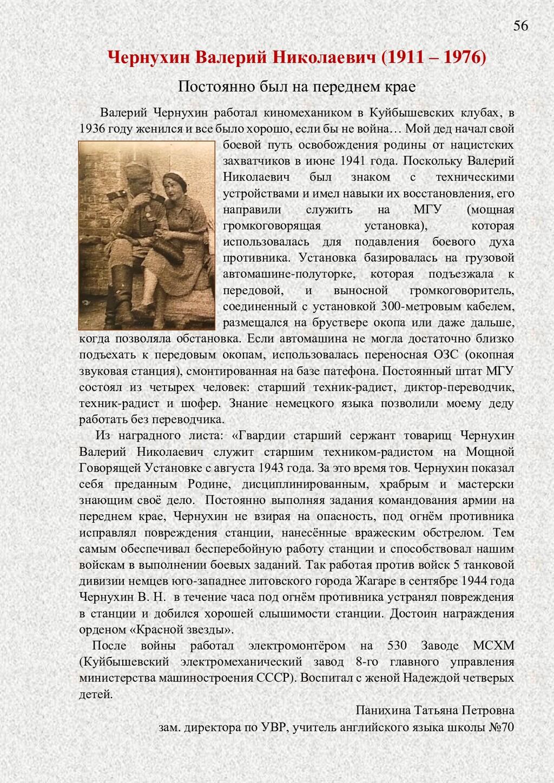Чернухин Валерий Николаевич (1911 – 1976) Посто...