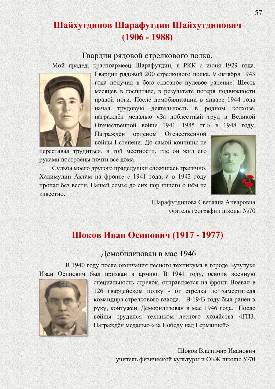 Шайхутдинов Шарафутдин Шайхутдинович (1906 - 19...