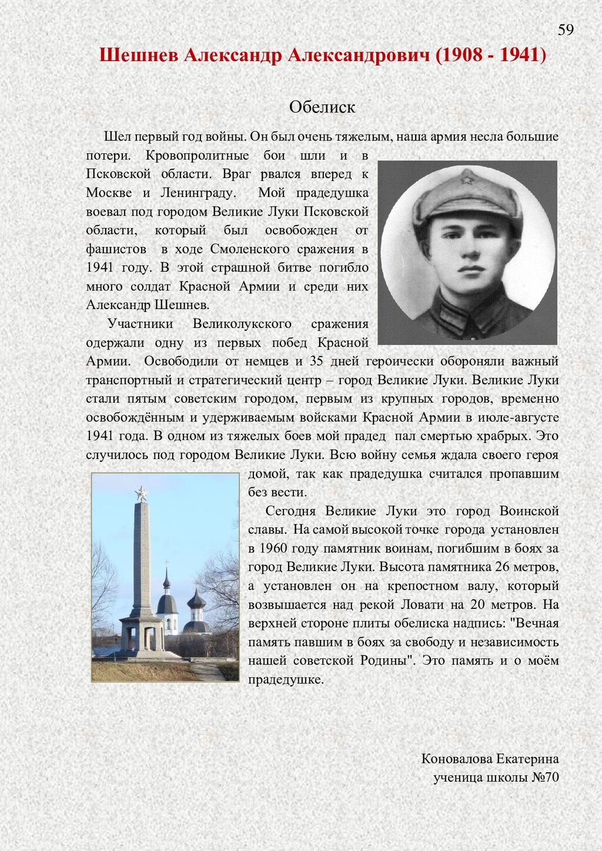 Шешнев Александр Александрович (1908 - 1941) Об...
