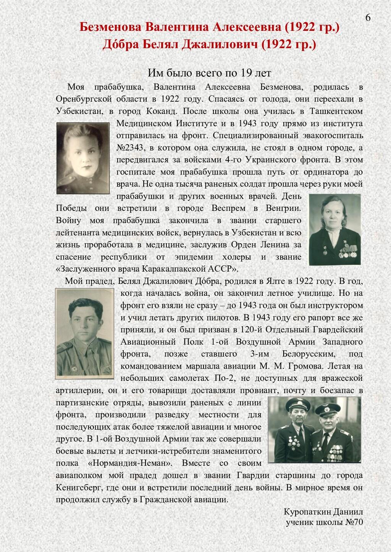 Безменова Валентина Алексеевна (1922 гр.) Дόбра...