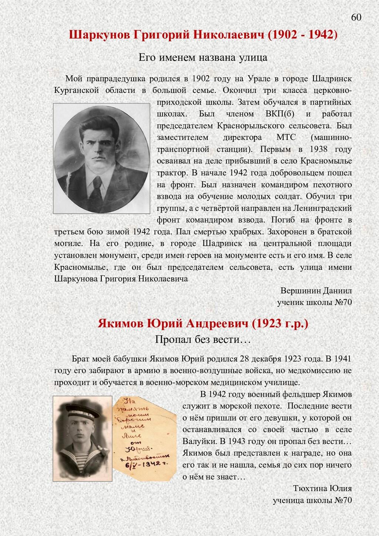 Шаркунов Григорий Николаевич (1902 - 1942) Его ...