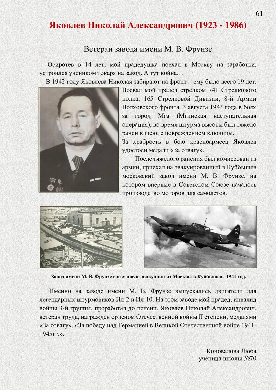 Яковлев Николай Александрович (1923 - 1986) Вет...