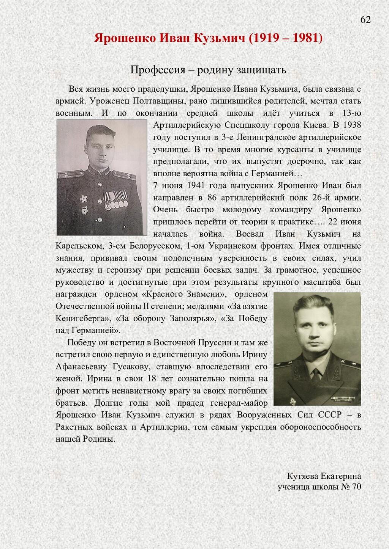 Ярошенко Иван Кузьмич (1919 – 1981) Профессия –...