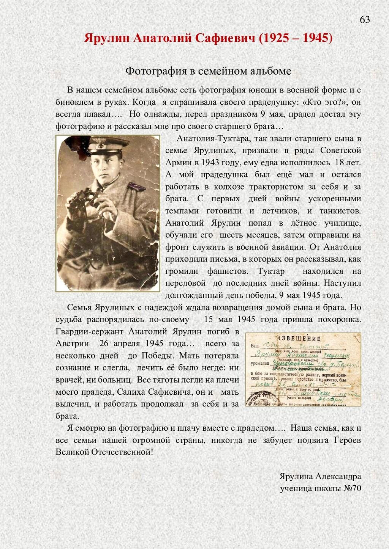 Ярулин Анатолий Сафиевич (1925 – 1945) Фотограф...