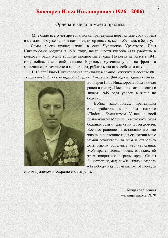 Бондарев Илья Никанорович (1926 - 2006) Ордена ...