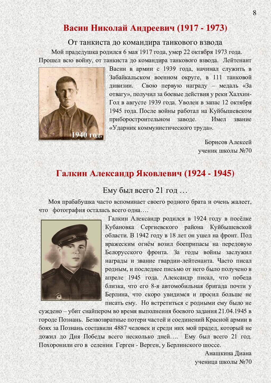 Васин Николай Андреевич (1917 - 1973) От танкис...
