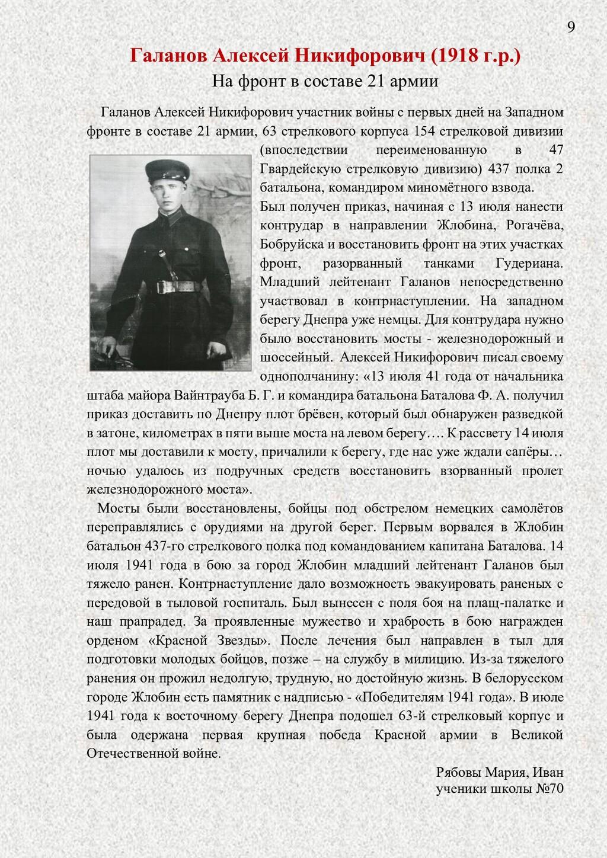 Галанов Алексей Никифорович (1918 г.р.) На фрон...